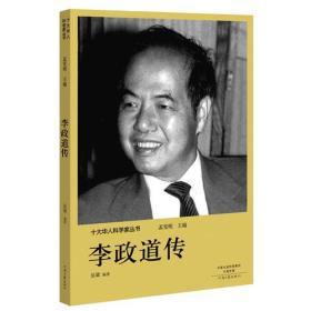 十大华人科学家丛书:李政道传