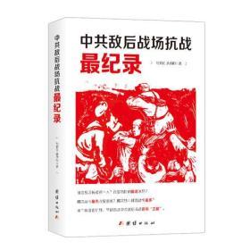 中共敌后战场抗战最纪录(共产党,抗战,历史之最)