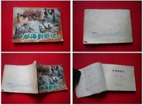 《林海剿匪记》水墨画法,黑龙江1980.9一版一印23万册,6555号,连环画,此书是黑龙江版的《智取威虎山》