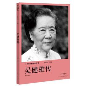【2019教育部】十大华人科学家丛书-吴健雄传