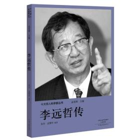 十大华人科学家丛书:李远哲传