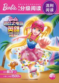 芭比之电玩英雄/芭比分级阅读流利阅读