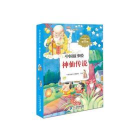 (平装绘本)中国故事绘·神仙传说(10册)