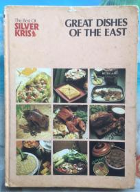 英文原版菜谱书 THE BEST OF SILVER KRIS: GREAT DISHES OF THE EAST.  新加坡菜谱