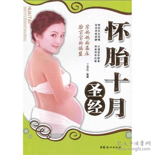 怀胎十月圣经