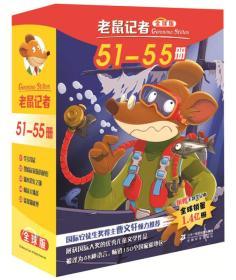 老鼠记者全球版51-55