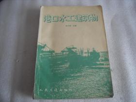 港口水工建筑物【129】