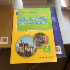 新编大学德语(第2版)(学生用书)[带光盘]