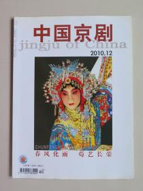 《中国京剧》2010年第12期(全铜版纸彩印)