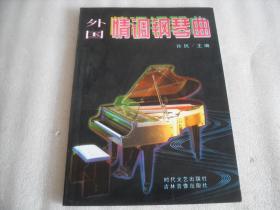 外国情调钢琴曲【130】