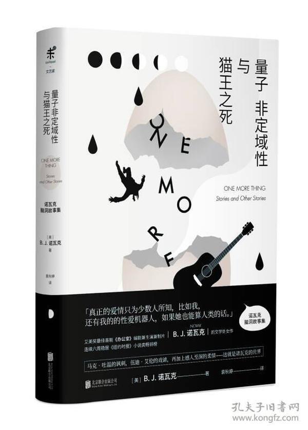 9787559607430-R3-量子非定域性与猫王之死:stories and other stories:诺瓦克脑洞故事集