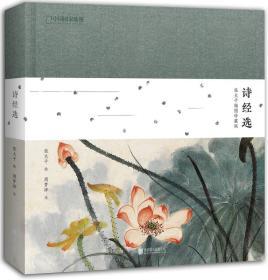 诗经选-张大千插图珍藏版