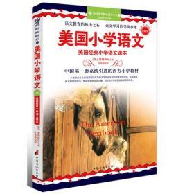 中英文双语版 美国小学语文-第4册 美国经典小学语文课本