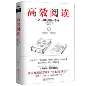 正版新书 高效阅读 20分钟读懂一本书/日-渡边康弘