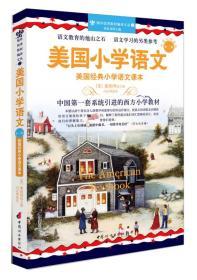 美国小学语文(第3册)