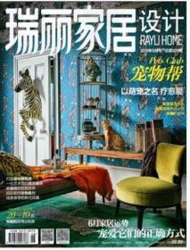 瑞丽家居设计杂志2018年6月