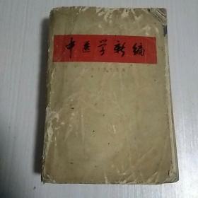 中医学新编