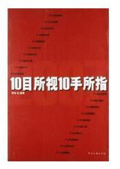 10目所视10手所指2007