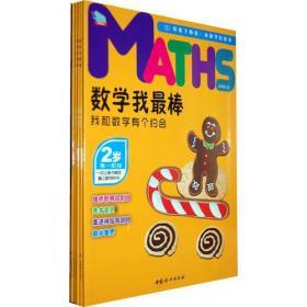 数学我最棒——2岁 我和数学有个约会
