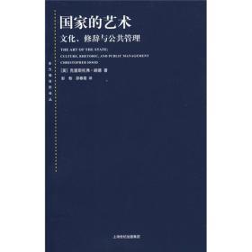 东方编译所译丛·国家的艺术:文化、修辞与公共管理