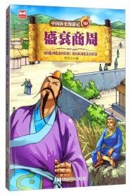 中国历史漫游记02:盛衰商周