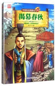 中国历史漫游记03:揭幕春秋