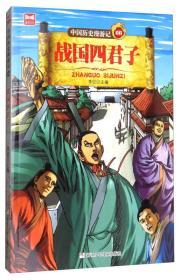 中国历史漫游记06-战国四君子