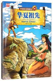 中国历史漫游记01:华夏祖先