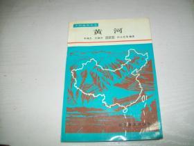 中国地理丛书——黄河