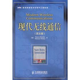 现代无线通信(英文版)默尔 9787115155658