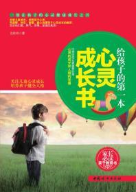 给孩子的第一本心灵成长书