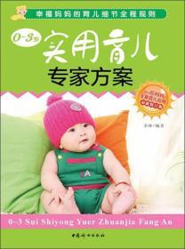 【现货】0-3岁实用育儿专家方案(6--4)