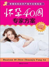 【现货】怀孕40周专家方案(2--3)