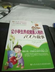 让小学生养成健康人格的100个故事【】