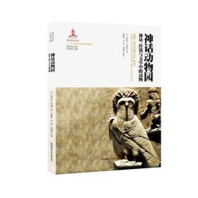神话学文库?神话动物园:神话、传说与文学中的动物