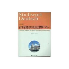 新求精德语中级语法精解与练习(修订版)