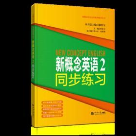 新概念英语点津系列辅导丛书-新概念英语2同步练习