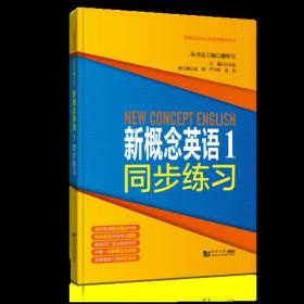 新概念英语点津系列辅导丛书-新概念英语1同步练习