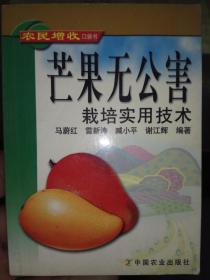 芒果无公害栽培实用技术