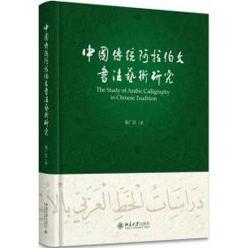 中国传统阿拉伯文书法艺术研究【正版库存书.一版一印.内页干净.极速发货】