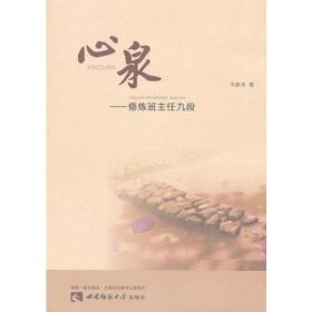 心泉——修炼班主任九段
