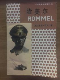 外国著名军事人物: 隆美尔