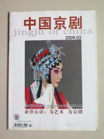 《中国京剧》2009年第2期(全铜版纸彩色印刷,清仓处理)