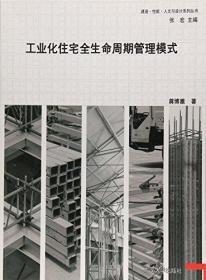 工业化住宅全生命周期管理模式/建造性能人文与设计系列丛书