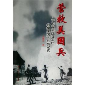 营救美国兵:中国敌后抗日军民救援美国飞行员纪实