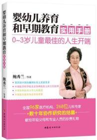 婴幼儿养育和早期教育实用手册