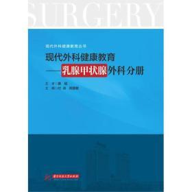 现代外科健康教育:乳腺甲状腺外科分册