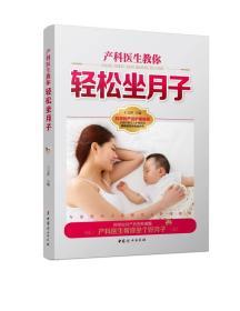 产科医生教你轻松坐月子王玉萍中国妇女出版社9787512711372
