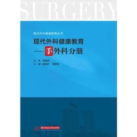 现代外科健康教育:手外科分册