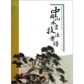 中国山水画技法学谱